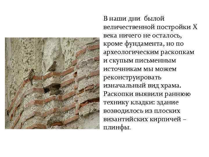 В наши дни былой величественной постройки X века ничего не осталось, кроме фундамента, но