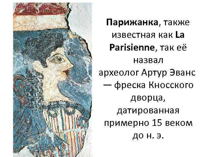 Парижанка, также известная как La Parisienne, так её назвал археолог Артур Эванс — фреска