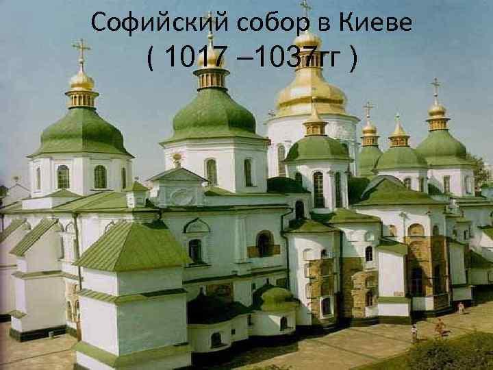 Софийский собор в Киеве ( 1017 – 1037 гг )