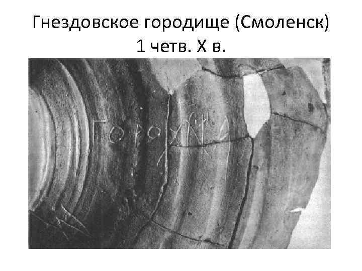 Гнездовское городище (Смоленск) 1 четв. X в.