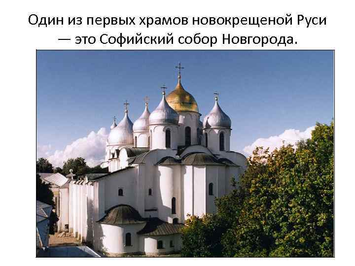 Один из первых храмов новокрещеной Руси — это Софийский собор Новгорода.