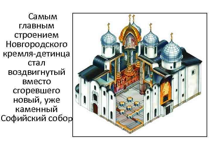 Самым главным строением Новгородского кремля-детинца стал воздвигнутый вместо сгоревшего новый, уже каменный Софийский