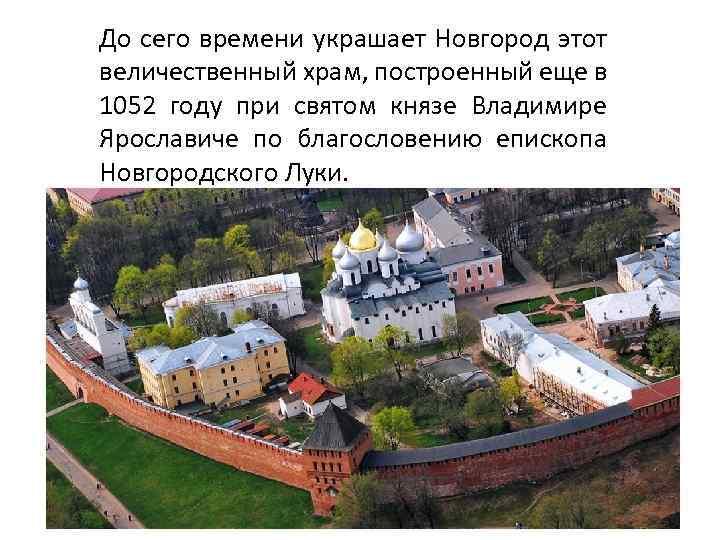 До сего времени украшает Новгород этот величественный храм, построенный еще в 1052 году