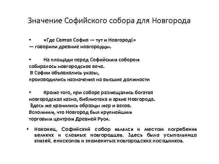 Значение Софийского собора для Новгорода • «Где Святая София — тут и Новгород!» —
