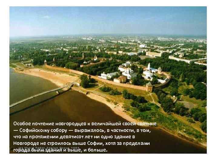 Особое почтение новгородцев к величайшей своей святыне — Софийскому собору — выражалось, в частности,