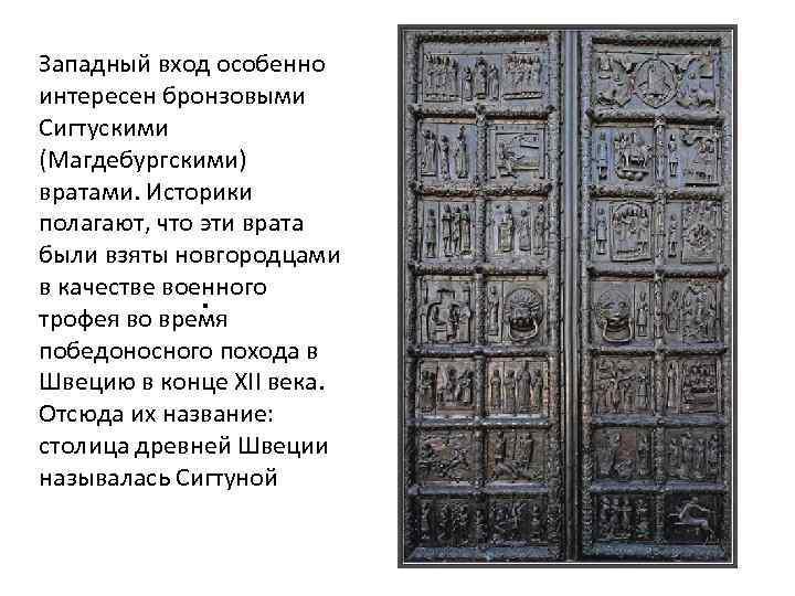 Западный вход особенно интересен бронзовыми Сигтускими (Магдебургскими) вратами. Историки полагают, что эти врата были