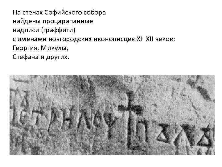 На стенах Софийского собора найдены процарапанные надписи (граффити) с именами новгородских иконописцев XI–XII веков: