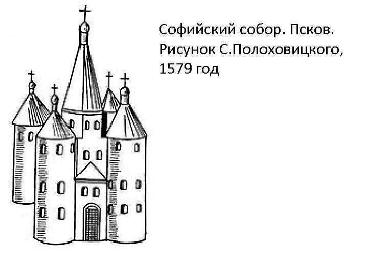 Софийский собор. Псков. Рисунок С. Полоховицкого, 1579 год