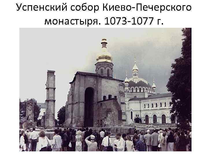 Успенский собор Киево-Печерского монастыря. 1073 -1077 г.