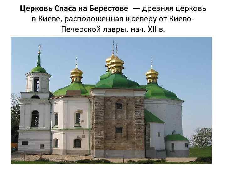Церковь Спаса на Берестове — древняя церковь в Киеве, расположенная к северу от Киево.
