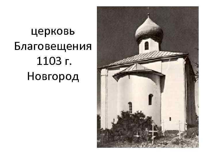 церковь Благовещения 1103 г. Новгород