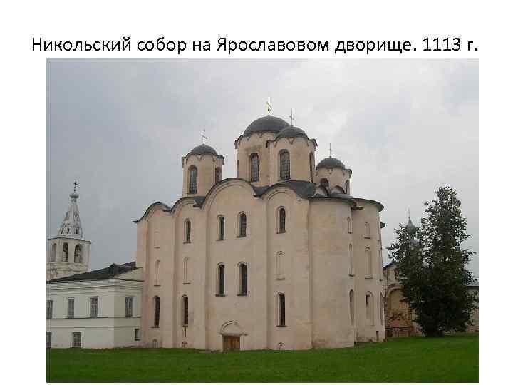 Никольский собор на Ярославовом дворище. 1113 г.