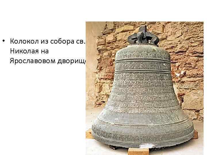 • Колокол из собора св. Николая на Ярославовом дворище.