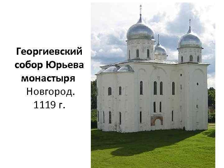Георгиевский собор Юрьева монастыря Новгород. 1119 г.
