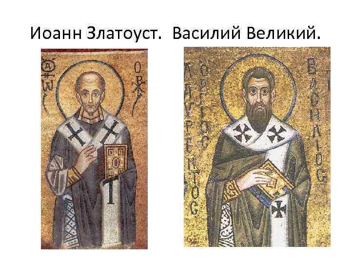 Иоанн Златоуст. Василий Великий.