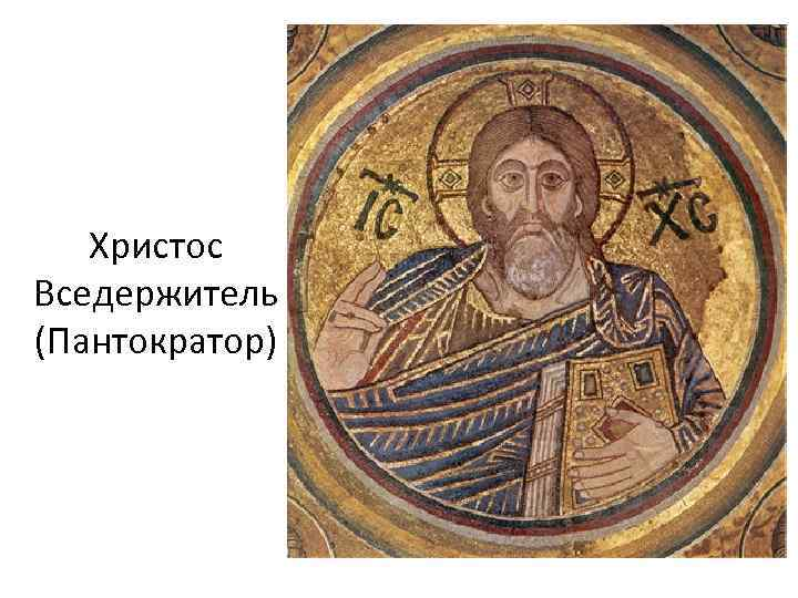 Христос Вседержитель (Пантократор)