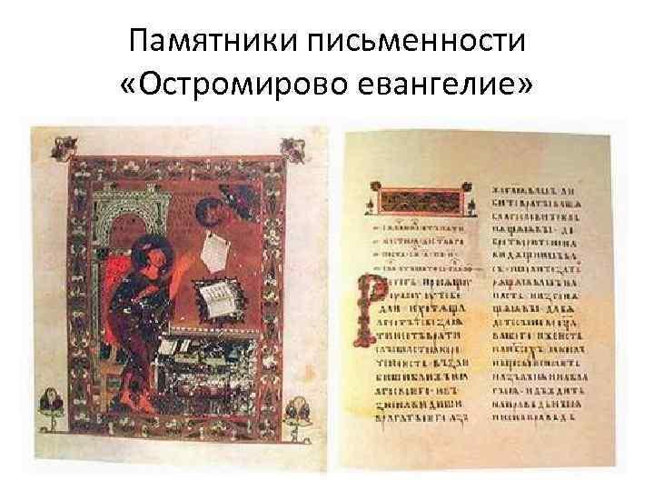 Памятники письменности «Остромирово евангелие»
