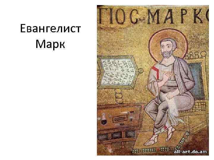 Евангелист Марк