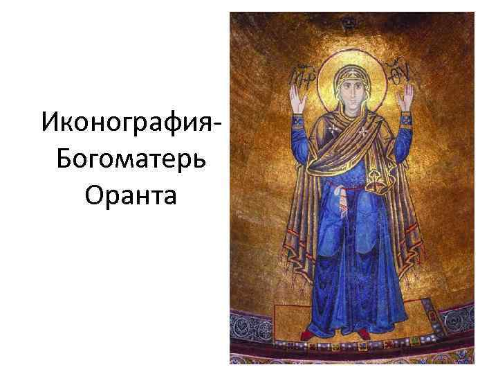 Иконография. Богоматерь Оранта