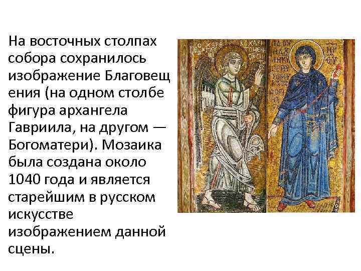• На восточных столпах собора сохранилось изображение Благовещ ения (на одном столбе фигура
