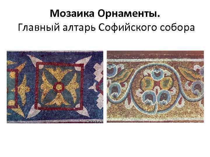 Мозаика Орнаменты. Главный алтарь Софийского собора