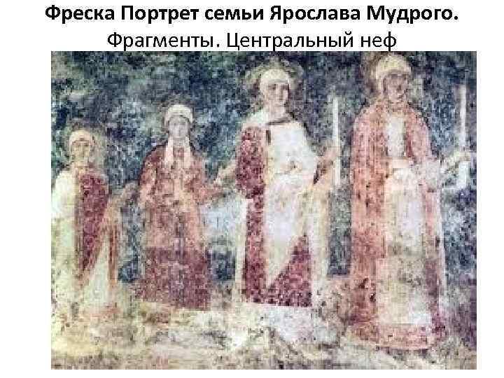 Фреска Портрет семьи Ярослава Мудрого. Фрагменты. Центральный неф