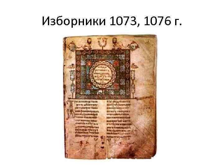 Изборники 1073, 1076 г.