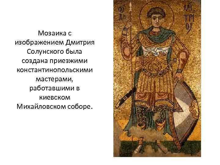Мозаика с изображением Дмитрия Солунского была создана приезжими константинопольскими мастерами, работавшими в киевском Михайловском