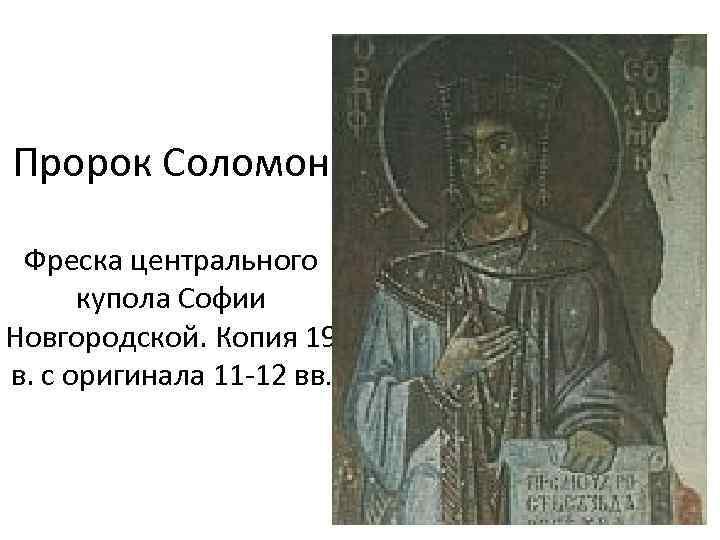 Пророк Соломон Фреска центрального купола Софии Новгородской. Копия 19 в. с оригинала 11 -12