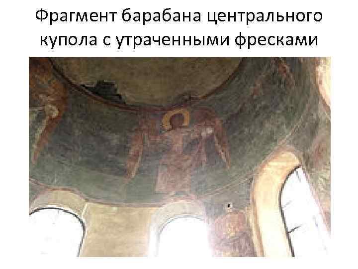 Фрагмент барабана центрального купола с утраченными фресками