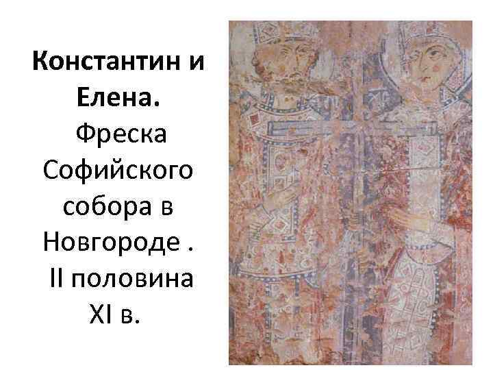 Константин и Елена. Фреска Софийского собора в Новгороде. II половина XI в.