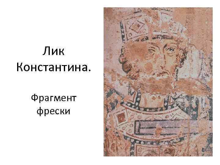 Лик Константина. Фрагмент фрески