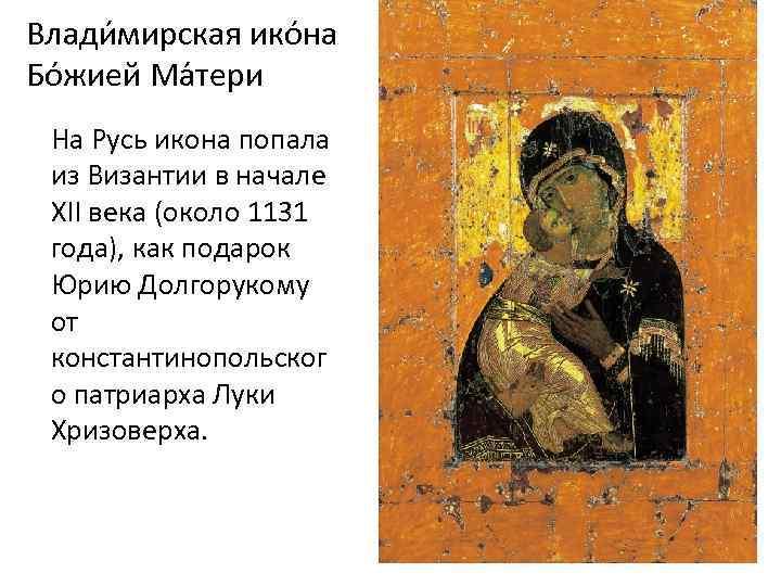 Влади мирская ико на Бо жией Ма тери На Русь икона попала из Византии