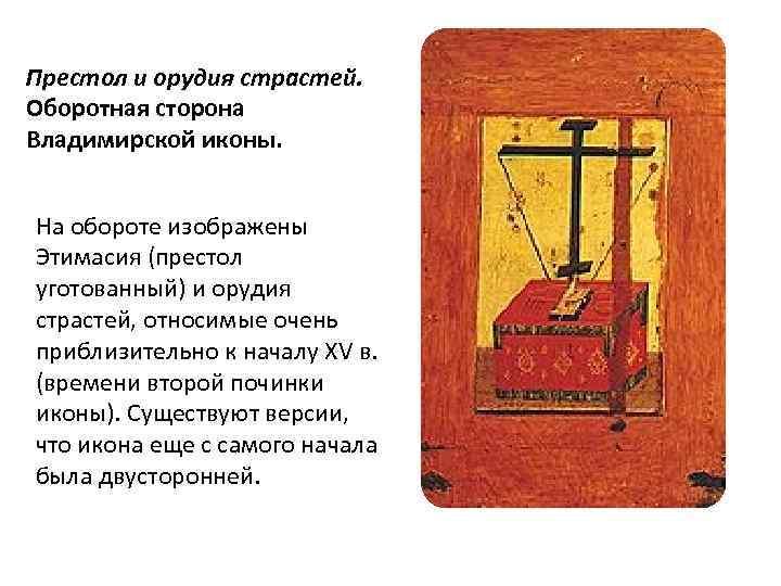 Престол и орудия страстей. Оборотная сторона Владимирской иконы. На обороте изображены Этимасия (престол уготованный)