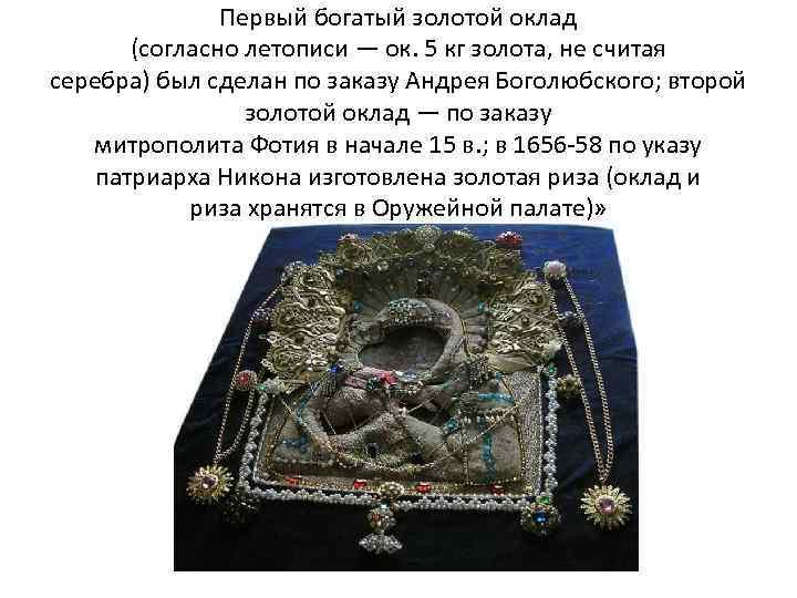 Первый богатый золотой оклад (согласно летописи — ок. 5 кг золота, не считая серебра)