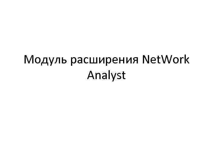 Модуль расширения Net. Work Analyst