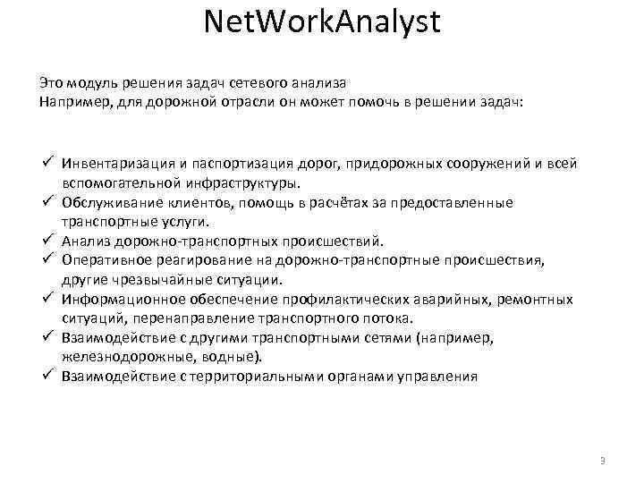 Net. Work. Analyst Это модуль решения задач сетевого анализа Например, для дорожной отрасли он