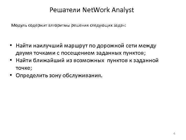 Решатели Net. Work Analyst Модуль содержит алгоритмы решения следующих задач: • Найти наилучший маршрут