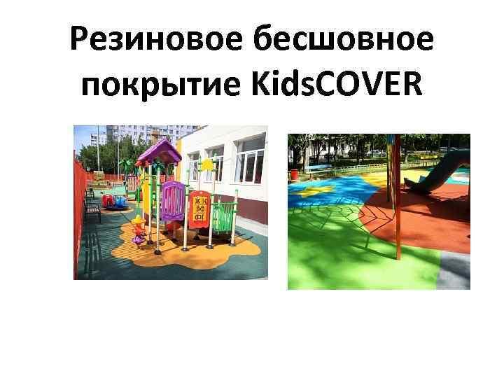Резиновое бесшовное покрытие Kids. COVER