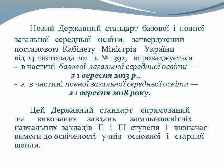 Новий Державний стандарт базової і повної загальної середньої освіти, затверджений постановою Кабінету Міністрів України
