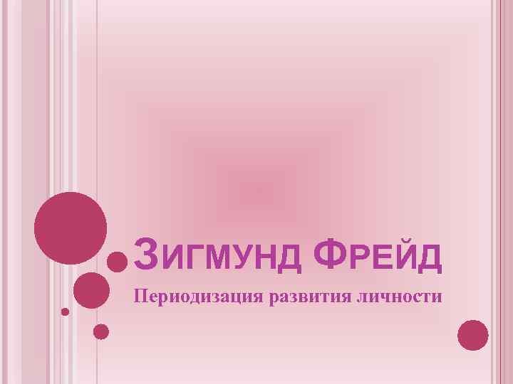 ЗИГМУНД ФРЕЙД Периодизация развития личности