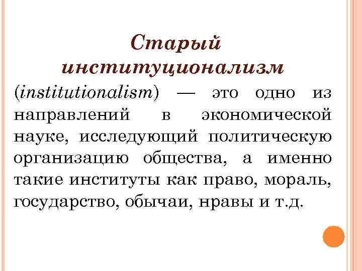 Старый институционализм (institutionalism) — это одно из направлений в экономической науке, исследующий политическую организацию