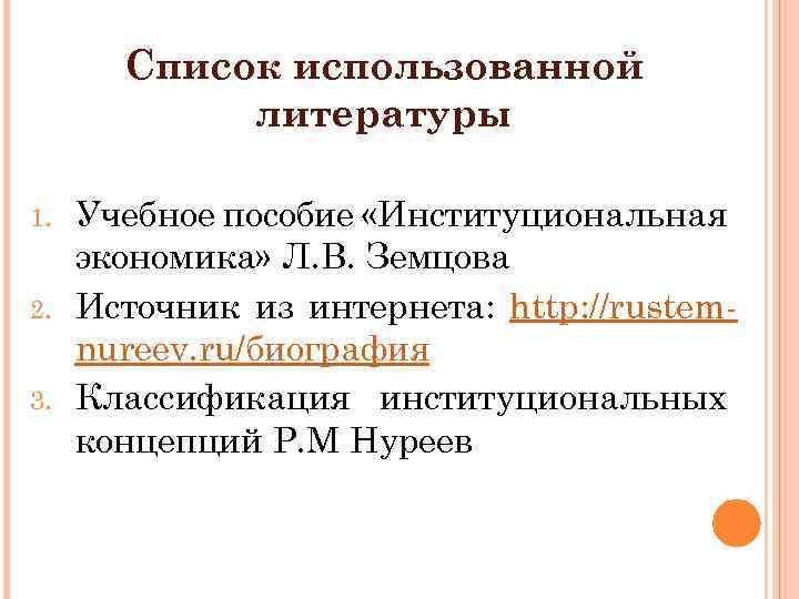 Список использованной литературы 1. 2. 3. Учебное пособие «Институциональная экономика» Л. В. Земцова Источник