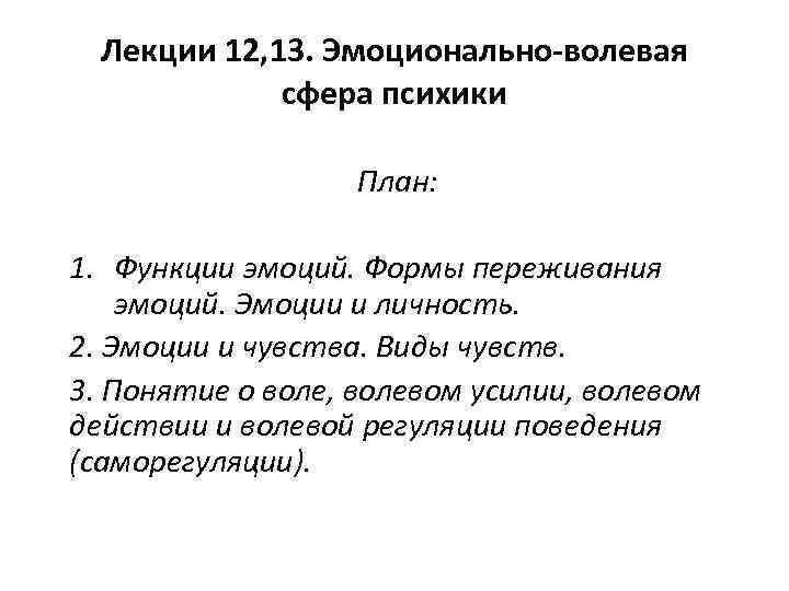 Лекции 12, 13. Эмоционально-волевая сфера психики План: 1. Функции эмоций. Формы переживания эмоций. Эмоции