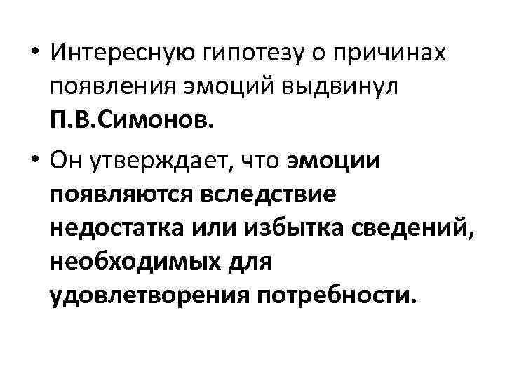• Интересную гипотезу о причинах появления эмоций выдвинул П. В. Симонов. • Он