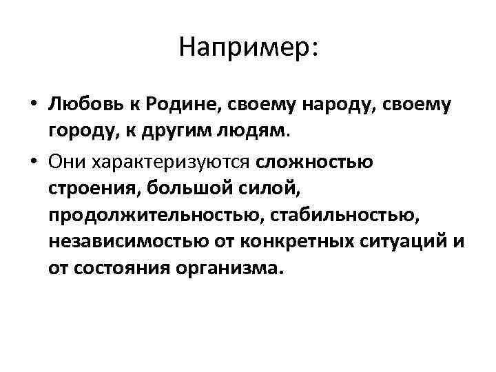 Например: • Любовь к Родине, своему народу, своему городу, к другим людям. • Они