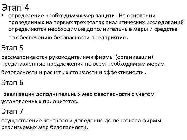 Этап 4 • определение необходимых мер защиты. На основании проведенных на первых трех этапах
