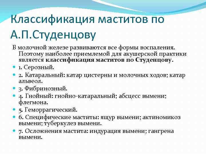 Классификация маститов по студенцову