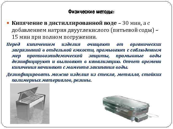 Физические методы: Кипячение в дистиллированной воде – 30 мин, а с добавлением натрия двууглекислого