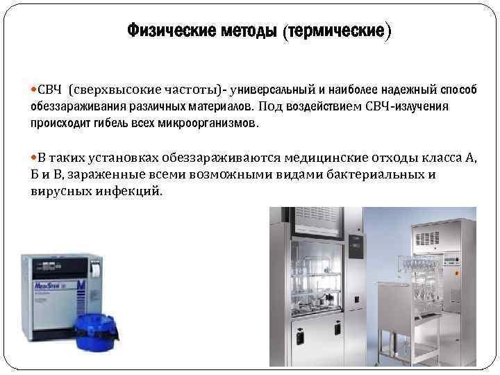 Физические методы (термические) СВЧ (сверхвысокие частоты)- универсальный и наиболее надежный способ обеззараживания различных материалов.